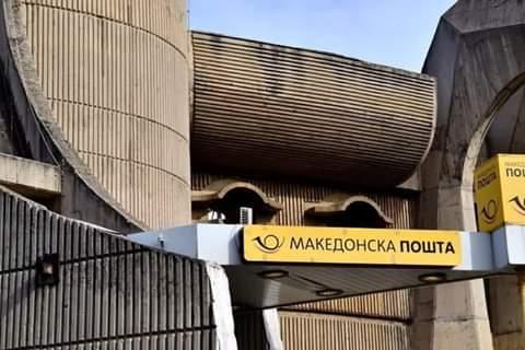 """""""Posta e Maqedonisë"""" shpall konkurs për punësimin e 280 personave"""