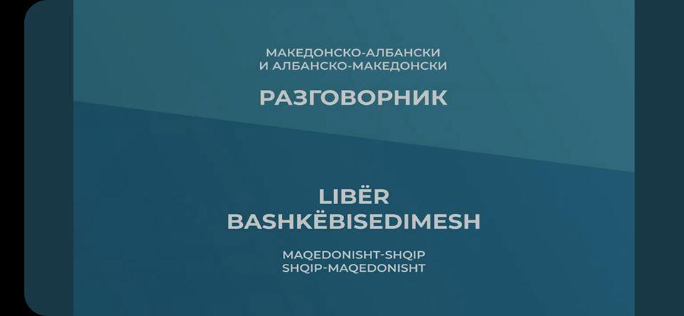 """Promovimi i librit """"online"""" i autorit Berton Sulejmani: """"Libër bashkëbisedimesh maqedonisht-shqip / shqip-maqedonisht"""""""