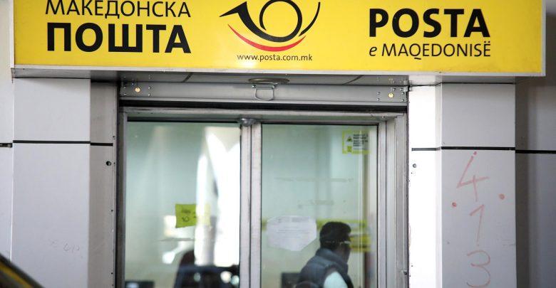 Nga nesër fillojnë pagesat te posta e Maqedonisë së Veriut